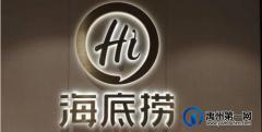 海底捞入驻新一峰后!禹州的火锅店会陷入恐慌吗?