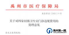禹州这4家村级卫生室涉嫌门诊医保基金违规被通报!