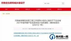 禹州焦寨社区4组、5组、6组棚户区改造项目(锦绣华城)