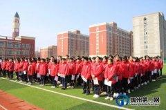 禹州北大公学初中部开学典礼