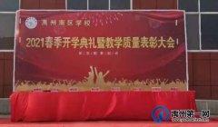禹州南区学校2021春季开学典礼暨教学质量表彰大会