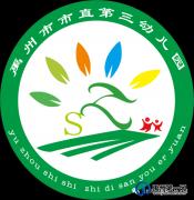 禹州市市直第三幼儿园消防演练纪实
