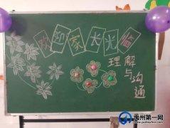 禹州福娃幼儿园2021年春季家长会