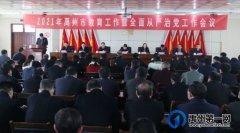 禹州市教体局召开2021年教育工作暨全面从严治党工作会议