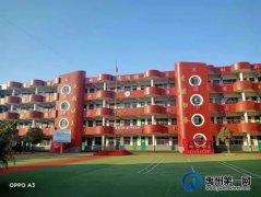 禹州韩城中心学校2021年春季开学典礼
