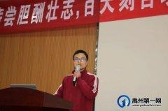 公学在禹州初中部九年级百日誓师大会
