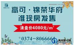 禹州锦荣华府准现房发售 清盘价4080元/㎡