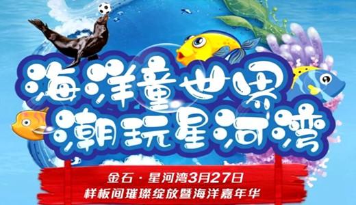 禹州金石星河湾海洋嘉年华即将欢乐上演