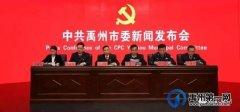 禹州市政法队伍教育整顿新闻发布会召开