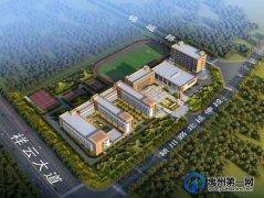 禹州将新建多所学校!涉及城区及多个乡镇……