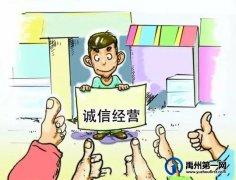 """禹州市2020年度""""诚信经营""""企业推选名单!"""