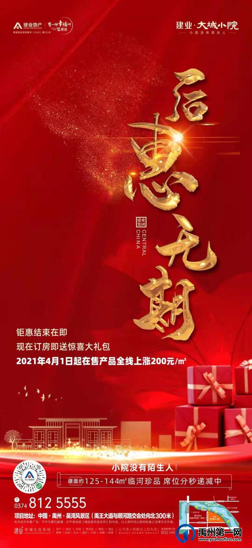 禹州建业大城小院4月1日起全线上涨200元/㎡