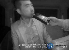 胆真大!禹州男子刚考完科目一,就酒后驾车上路!