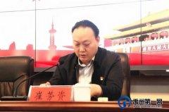 禹州市教体局召开全市教体系统党史学习教育动员部署会议