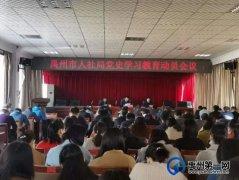 禹州市人社局召开党史学习教育动员会议