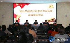 禹州疾控中心召开党史学习教育动员部署会议