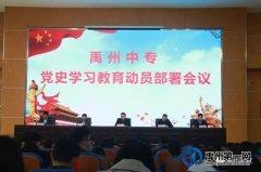 禹州中专召开党史学习教育动员部署会议