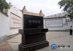 中共汲县中学党支部曾在禹州的这里