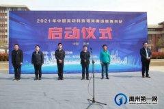 中国流动科技馆河南巡展禹州站启动仪式在市中专举行