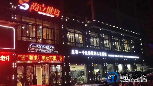 禹州尚立健身4月2日闭店通知