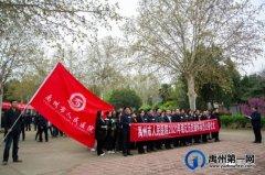 禹州市人民医院开展清明节缅怀英烈祭奠活动