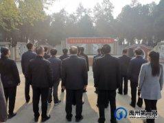 """禹州市政协机关 开展""""学党史 祭英烈""""公祭活动"""