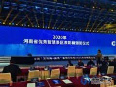 喜讯! 神垕古镇景区喜获2020年度河南省三钻级智慧景区