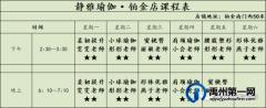 禹州市静雅瑜伽4月12日-4月17日铂金&恒达课表