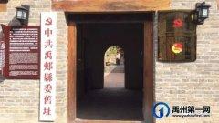 禹郏县抗日民主政府的建立与发展