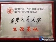 """西安交通大学——禹州高中""""生源基地""""签约及授牌仪式"""