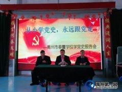 从小学党史 永远跟党走--- 禹州市春蕾学校电影周