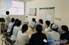 """禹州市人民医院神经内科""""2020年护理人员外出学习汇报"""""""