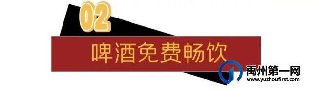 刷爆短视频的锦州烧烤来禹州了!啤酒免费畅饮!