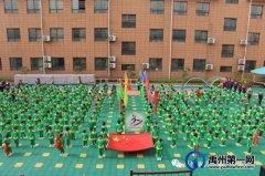 """禹州市实验幼儿园""""我运动 我健康 我快乐""""春季亲子运动会"""