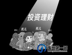 """禹州全市各部门齐心协力整治这一损害群众利益的""""顽疾"""""""