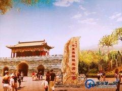许昌禹州市地球之窗国际旅游区2021年7月1日正式开园营业