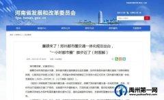 禹州即将迎来大爆发!正式列入郑州都市圈!高快路网5环!