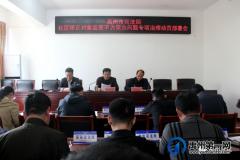 禹州市司法局召开社区矫正对象监管不力突出问题专项治理动员部署会