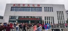 禹州市2021年庆祝建党100周年广场舞培训班开班