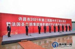 禹州市举行许昌市2021年第二批集中开工重大项目活动