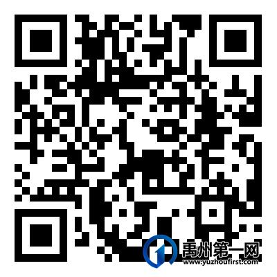 禹州市水务保障中心公开招聘工作人员