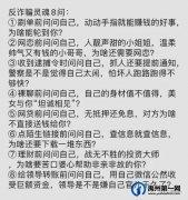 4月21日,禹州7人被骗!反诈民警灵魂8问!