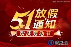 """禹州市市直第三幼儿园""""五一""""国际劳动节放假调休通知"""
