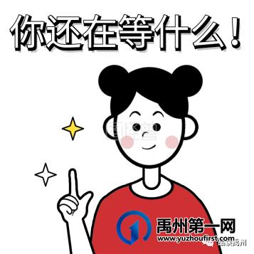 待遇超好!禹州世界500强企业大量招人!月薪10000+
