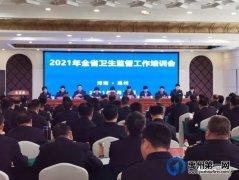 2021年全省卫生监督工作培训会议在禹州市举行