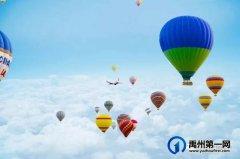 网红热气球空降锦利·永安府 门票免费送送送
