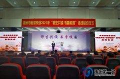 """禹州市教体局举办2021年""""师生共读 书香校园""""活动启动仪式"""