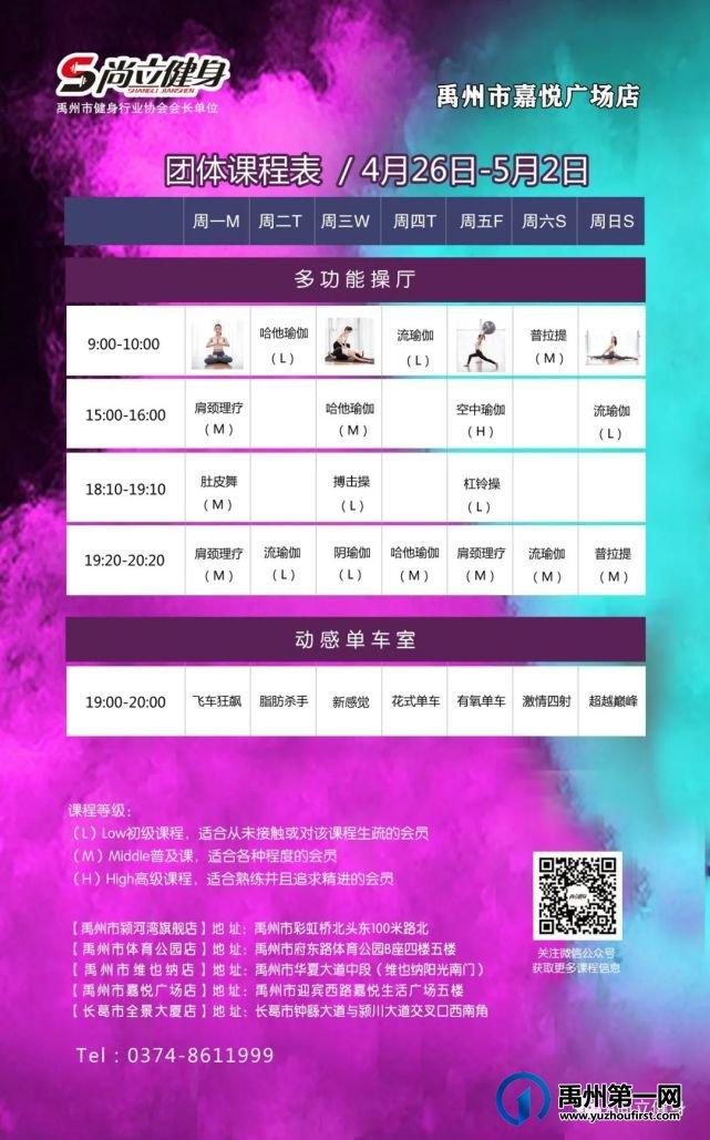禹州尚立健身   4月26日-5月2日课程表