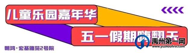 禹州朝鸿宏基雅苑2号院超嗨的五一儿童乐园嘉年华!