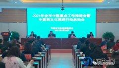 2021年许昌市中医重点工作推进会暨中医药文化推进行动启动会在禹州市中医院举行!